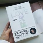 出会いがない!と感じるならこの本で解決!「LOVE理論」レビュー