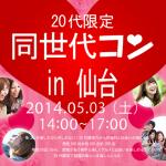 20代限定同世代コンin仙台に参加してきました!!結果、感想、まとめ