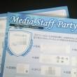 メディアスタッフパーティー