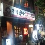 「本陣串や 仙台花京院店」が立地は悪いけどめちゃくちゃ安くて旨かった