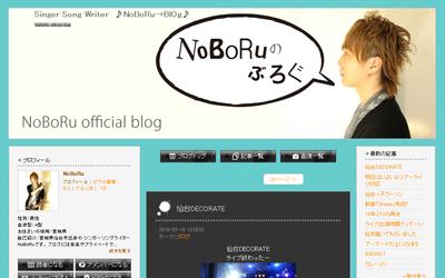 noboruのブログ