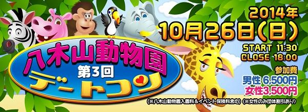 第三回八木山動物園デートコン