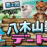 話題の「第2回八木山動物園デートコン」に行ってきた感想&レポート