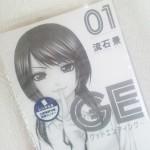 GE~グッドエンティング~の1巻が恋愛指南本として素晴らしい件