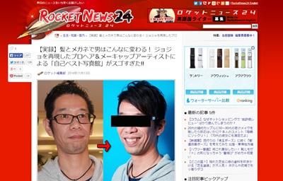 ロケットニュース24メガネ男子