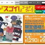 知っ得!日本に出店しているファストファッションまとめ15選