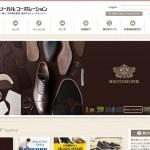 モテる男は知っている!日本のかっこいい革靴ブランド26選