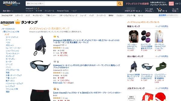 アマゾンメンズファッションランキング